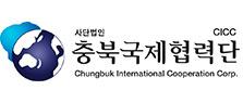 충북국제협력단